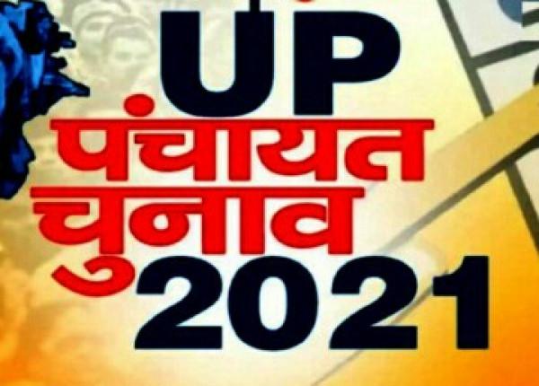 UP Panchayat Chunav 2021:यूपी के इन जिलों में आज से शुरू हुआ नामांकन..जान ले नियम।