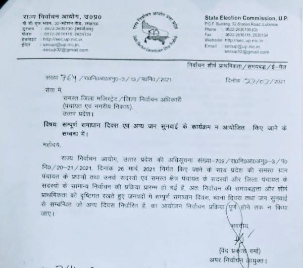 UP Panchayat Chunav 2021: अब नहीं होंगें सम्पूर्ण समाधान दिवस और जनसुनवाई..जारी हुई गाइड लाइन।