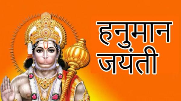 Hanuman Jayanti 2021: किन राज्यों में आज मनाई जा रही हनुमान जयंती जानें.!