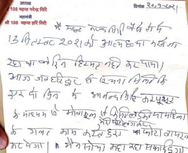 Narendra Giri Suicide Note:तो आनंद गिरी वायरल करने वाला था लड़की के साथ आपत्तिजनक फ़ोटो.!
