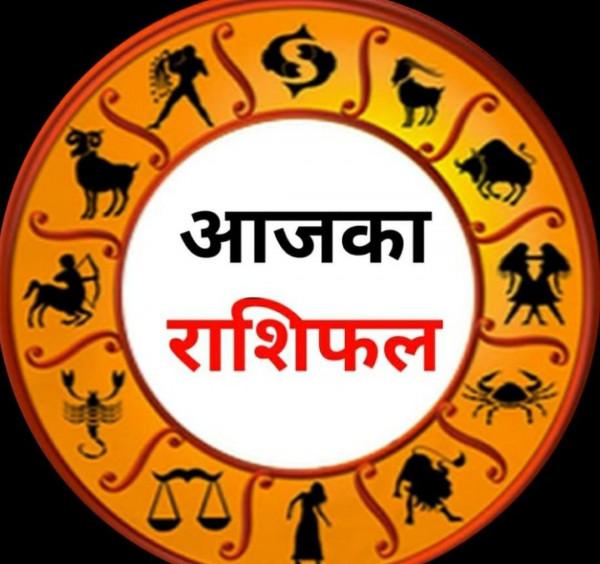 Aaj Ka Rashifal:कैसा रहेगा आज आपके लिए दिन जानें राशिफ़ल से