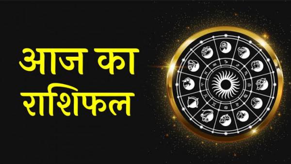 4 January 2021 Aaj Ka Rashifal : कुछ राशियों के लिए तो बहुत अच्छा है आज का दिन