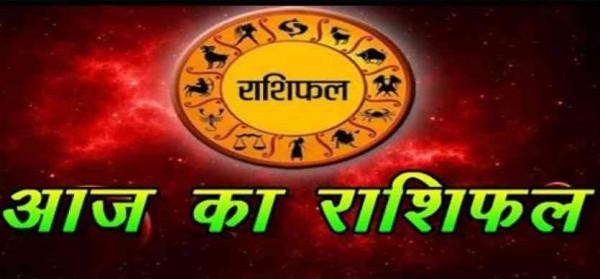 Aaj Ka Rashifal:कुंभ राशि वालों के लिए आज क्या है ख़ास जानें सभी राशियों का हाल