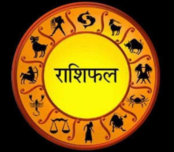 9 January 2021 Aaj Ka Rashifal : मेष राशि वालों के लिए आज क्या है खास, जानें सभी राशियों का हाल