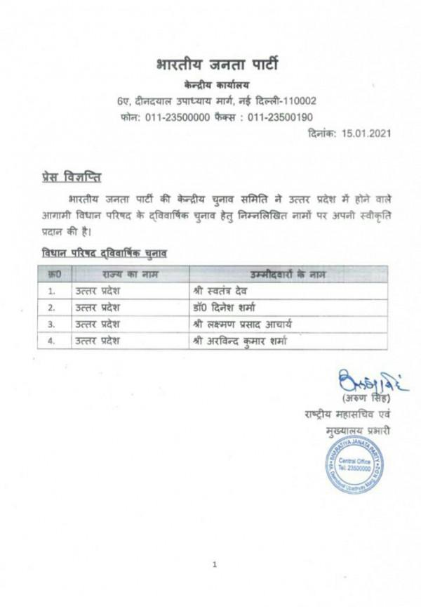 Up Mlc Election:भाजपा ने जारी की प्रत्याशियों की सूची, एके शर्मा को भी मिला टिकट
